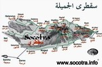 The new tourist map of Socotra